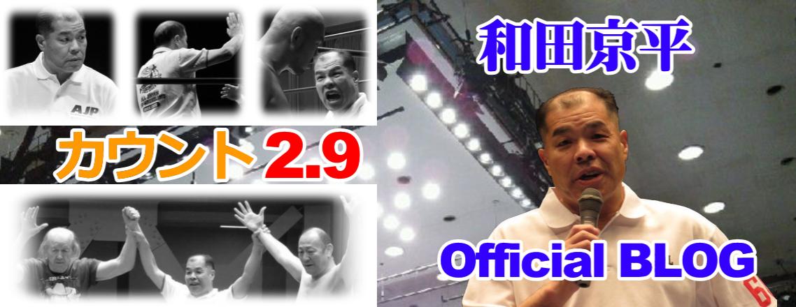 和田京平オフィシャルブログ ~カウント2.9~